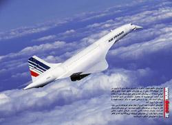 پوستر ۱ – هواپیمای کنکورد