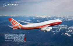 بوئنیگ 747