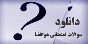download-soalat-emtehani