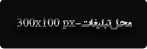 tabligh-300x100