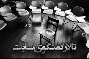 تالار گفتگوی ASEC